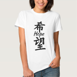 Hope in Chinese calligraphy T-shirt