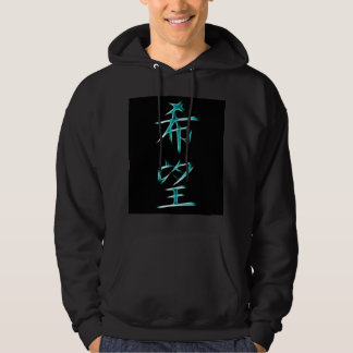 Hope Japanese Kanji Calligraphy Symbol Sweatshirts