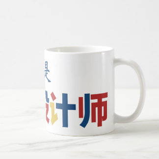 I am a Graphic Design in Chinese Coffee Mug
