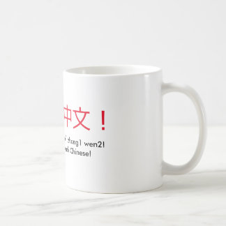 """I can speak Chinese!"" mug"
