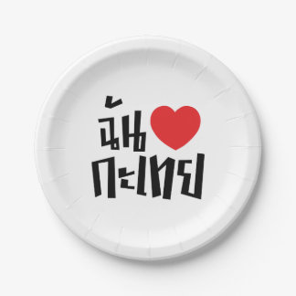 I Heart (Love) Kathoey (Ladyboy) // Thai Language Paper Plate