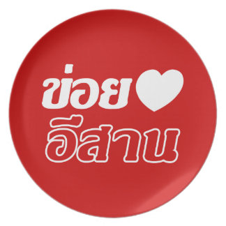 I Love Isaan ♦ Written in Thai Isan Dialect ♦ Plate