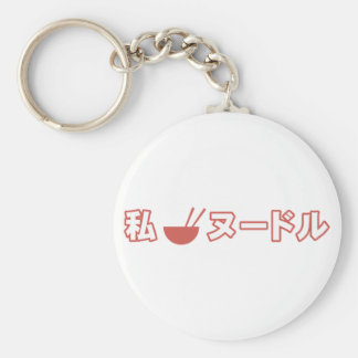 I Love Noodles Basic Round Button Key Ring