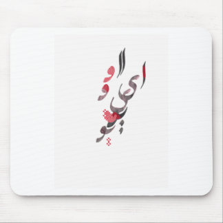 I Love You in Persian / Arabic calligraphy Mouse Pad