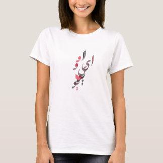 I Love You in Persian / Arabic calligraphy T-Shirt