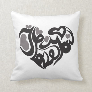 """I love you!"" Monogram Cushion"