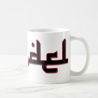 infidel basic white mug