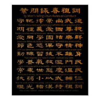 Ip Man's Wing Chun Rules of Conduct Poster