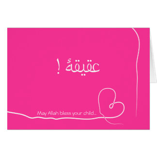 Islam Aqiqah Arabic birth congratulation baby card