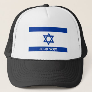 israel flag country hebrew text name trucker hat