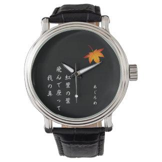 Japanese characters haiku wrist watches