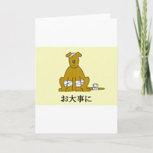 Cute Puppy Get Well Gifts on Zazzle NZ