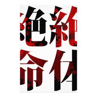 Japanese Kanj Chinese character i - Zettaizetsumei Customised Stationery