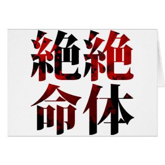 Japanese Kanj Chinese character i - Zettaizetsumei Greeting Card