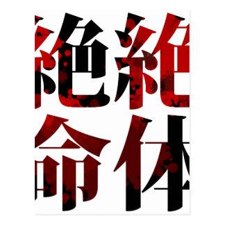 Japanese Kanj Chinese character i - Zettaizetsumei Postcard