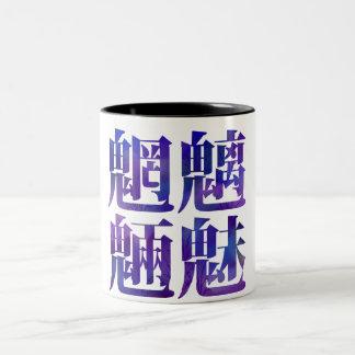 Japanese Kanji Chinese character - Chimimouryou- Two-Tone Mug