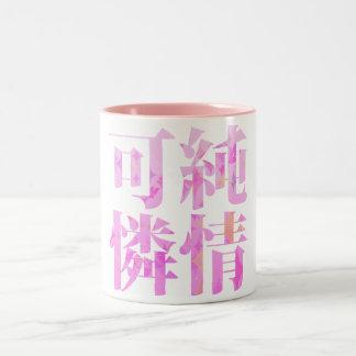 Japanese Kanji Chinese character - Junjoukaren- Mu Two-Tone Coffee Mug