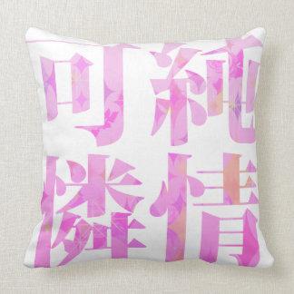 Japanese Kanji Chinese character - Junjoukaren- Throw Pillow