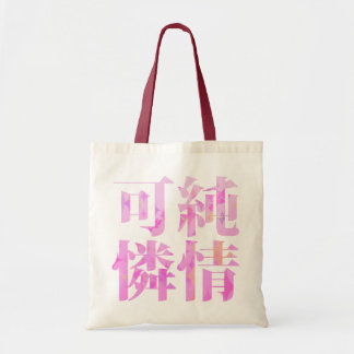 Japanese Kanji Chinese character - Junjoukaren- to