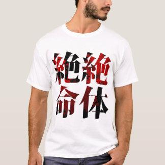 Japanese Kanji Chinese character - Zettaizetsumei- T-Shirt