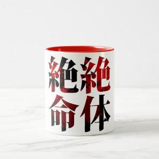 Japanese Kanji Chinese character - Zettaizetsumei- Two-Tone Mug