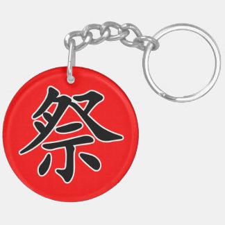 Japanese Kanji- Matsuri (Festival) Key Ring