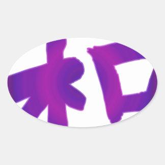Japanese Kanji - Peace Oval Sticker