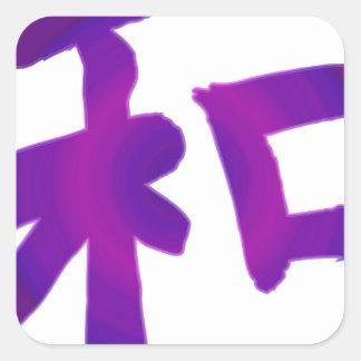 Japanese Kanji - Peace Sticker