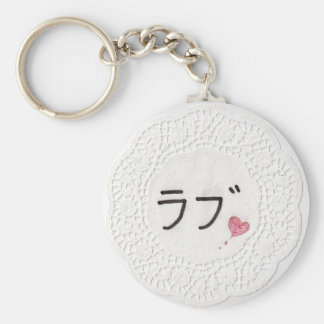 Japanese katakana Love Keychain