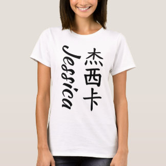 Jessica in Chinese calligraphy T-Shirt