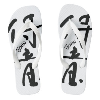 John - Your firstname in Japanese Kanji character Jandals
