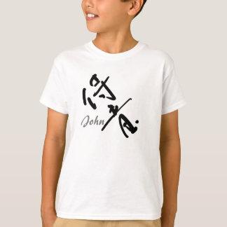 John - Your firstname in Japanese Kanji character T-Shirt