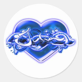 Julia Round Sticker