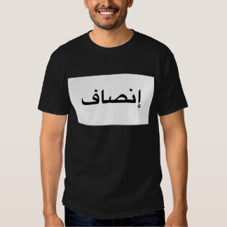 Justice (Insaf) Arabic Calligraphy T-Shirt