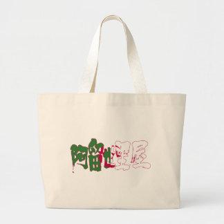 [Kanji] Algeria Jumbo Tote Bag