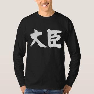 [Kanji] cabinet minister T-Shirt