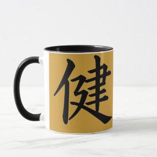 Kanji Character for Health Monogram Mug