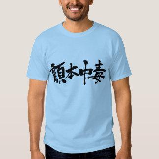 [Kanji] Facebook addict Tee Shirt
