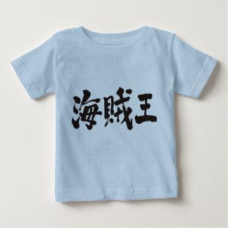 [Kanji] pirate king Baby T-Shirt