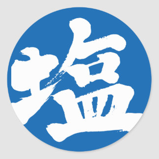 [Kanji] salt Round Sticker
