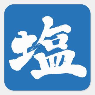 [Kanji] salt Square Sticker