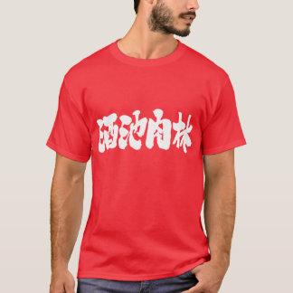 [Kanji] sumptuous feast and debauch T-Shirt