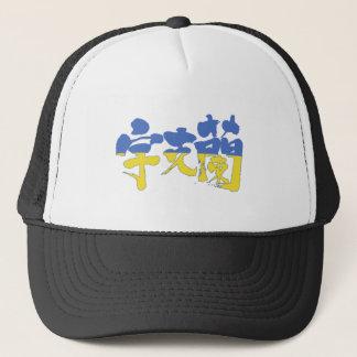 [Kanji] Ukraine Trucker Hat