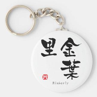 Kimberly KANJI(Chinese Characters) Basic Round Button Key Ring