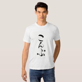 Konbu (seaweed) tshirts