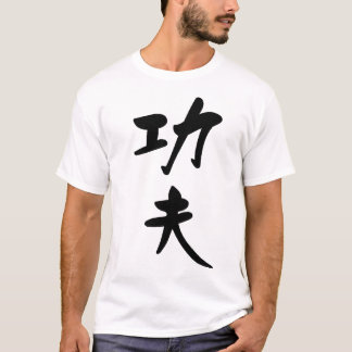 Kung Fu T-Shirt: Strength from Refinement T-Shirt