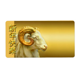 Label with Chinese Golden Ram, Happy New Year Shipping Label