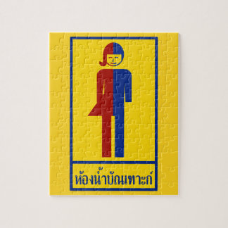 Ladyboy / Tomboy Toilet ⚠ Thai Sign ⚠ Jigsaw Puzzle