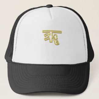language text indian trucker hat
