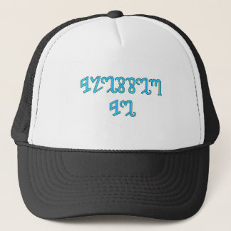 "Light Blue ""Blessed Be"" gifts Trucker Hat"